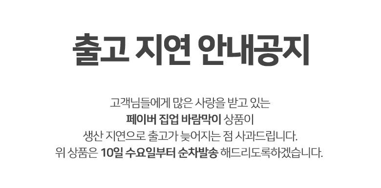 [제이에이치스타일]페이버 집업 바람막이 JHBJ167.[NT]